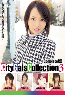City Gals Collection 3 Complete版-電子書籍