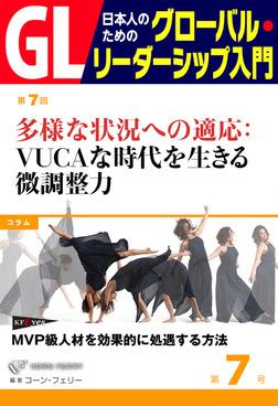 GL 日本人のためのグローバル・リーダーシップ入門 第7回 多様な状況への適応:VUCAな時代を生きる微調整力-電子書籍