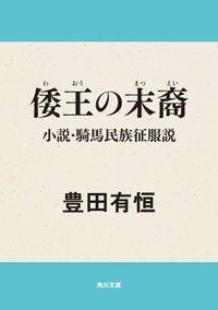 倭王の末裔 小説・騎馬民族征服説