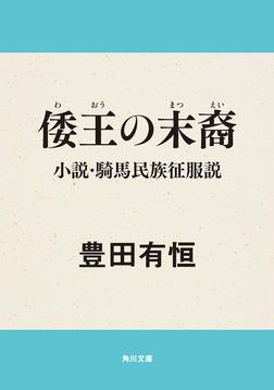 倭王の末裔 小説・騎馬民族征服説-電子書籍
