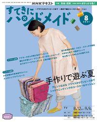 NHK すてきにハンドメイド 2021年8月号