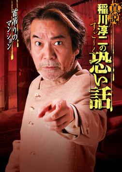 真説 稲川淳二のすご~く恐い話 首吊りのマンション-電子書籍