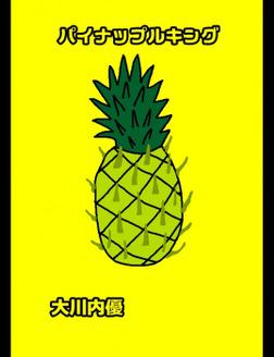 絵本「パイナップルキング」-電子書籍