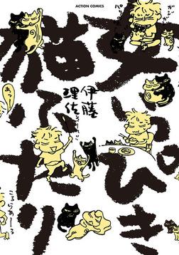 女いっぴき猫ふたり / 1-電子書籍