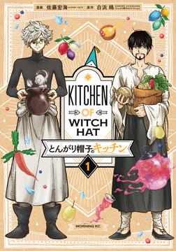 とんがり帽子のキッチン(1)-電子書籍