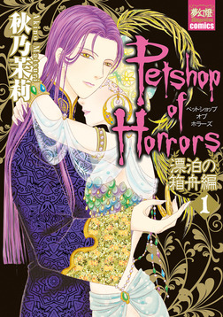 Petshop of Horrors 漂泊の箱舟編 1-電子書籍
