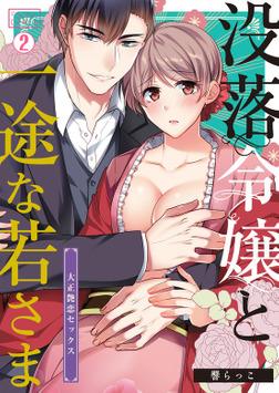 没落令嬢と一途な若さま~大正艶恋セックス~(2)-電子書籍