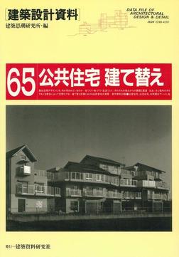 公共住宅 建て替え-電子書籍