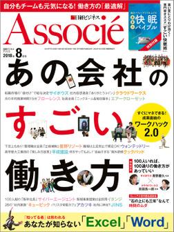 日経ビジネスアソシエ 2018年8月号 [雑誌]-電子書籍