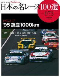 日本の名レース100選 Vol.073