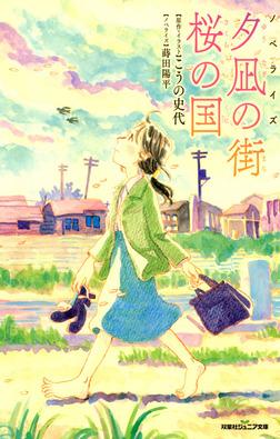双葉社ジュニア文庫 ノベライズ 夕凪の街 桜の国-電子書籍