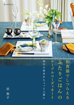 和食器でしつらえる ふたりごはんのテーブルコーディネート-電子書籍