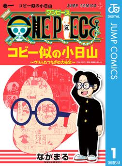 ONE PIECE コビー似の小日山 ~ウリふたつなぎの大秘宝~ 1-電子書籍