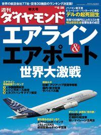 週刊ダイヤモンド 08年6月28日号