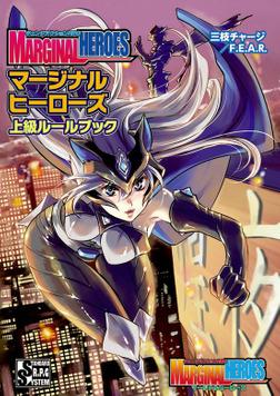 チェンジアクションRPG マージナルヒーローズ 上級ルールブック-電子書籍