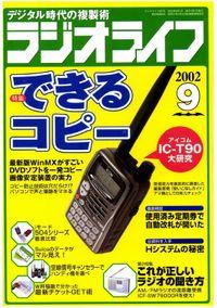 ラジオライフ2002年9月号