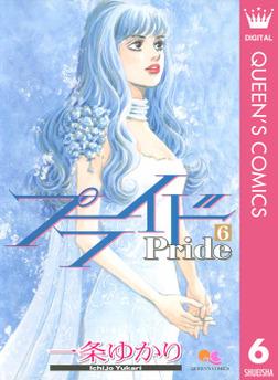 プライド 6-電子書籍