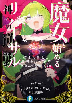 魔女と始める神への逆襲 道化の魔女と裏切られた少年-電子書籍