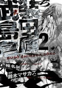 武装島田倉庫(2)-電子書籍
