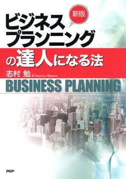 [新版]ビジネスプランニングの達人になる法-電子書籍