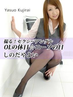 撮る!セクシーアングル OLの休日☆ニーソの日 しのだやよい-電子書籍