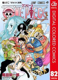 ONE PIECE カラー版 82