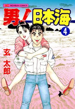 男!日本海 4-電子書籍