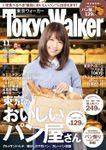 TokyoWalker東京ウォーカー 2015 11月号