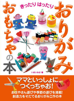 きったりはったり おりがみおもちゃの本-電子書籍
