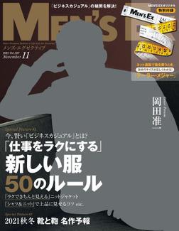 MEN'S EX 2021年11月号-電子書籍