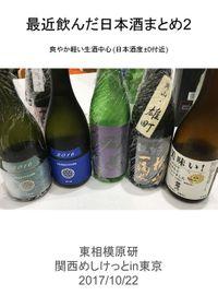 最近飲んだ日本酒まとめ2