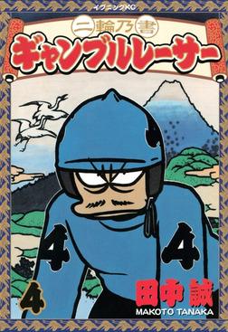 二輪乃書 ギャンブルレーサー(4)-電子書籍
