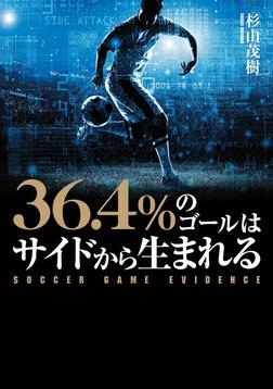 36.4%のゴールはサイドから生まれる SOCCER GAME EVIDENCE-電子書籍