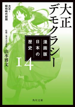 漫画版 日本の歴史 14 大正デモクラシー 大正~昭和時代初期-電子書籍