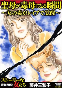 聖母が毒母になる瞬間 ~女の毒がレイプで覚醒~-電子書籍