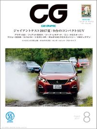 CG(CAR GRAPHIC)2017年8月号