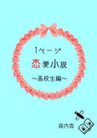 1ページ恋愛小説