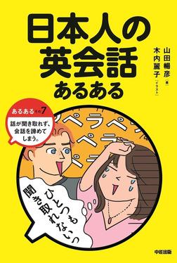 日本人の英会話あるある-電子書籍