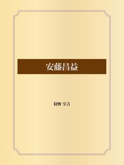 安藤昌益-電子書籍