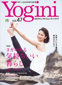 Yogini(ヨギーニ)Vol.47