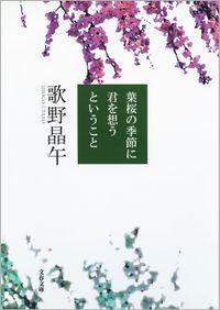 葉桜の季節に君を想うということ(文春文庫)
