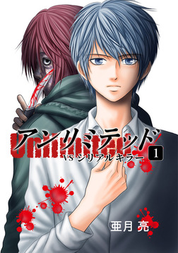 アンリミテッド(Unlimited)1 VSシリアルキラー-電子書籍
