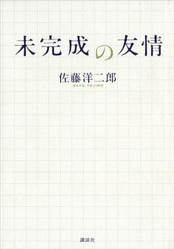 未完成の友情-電子書籍