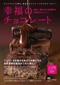 幸福のチョコレート 2011