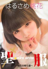 聖服 pure white ~桃花の帰り道~
