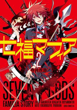 七福マフィア(2)-電子書籍