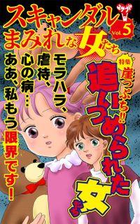 スキャンダルまみれな女たち【合冊版】Vol.5(スキャンダラス・レディース・シリーズ)