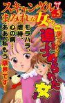 スキャンダルまみれな女たち【合冊版】Vol.5-1