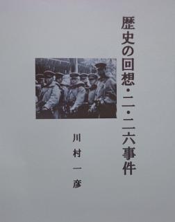 歴史の回想・二・二六事件-電子書籍