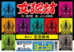【ヨココミ】女犯坊(6)-電子書籍